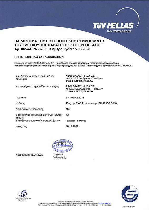 Microsoft Word - QF(QP-QA-04-01)-13_VALASIS_draft cert_EN1090 GR